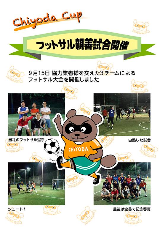 Futsal_HP_1010.jpg