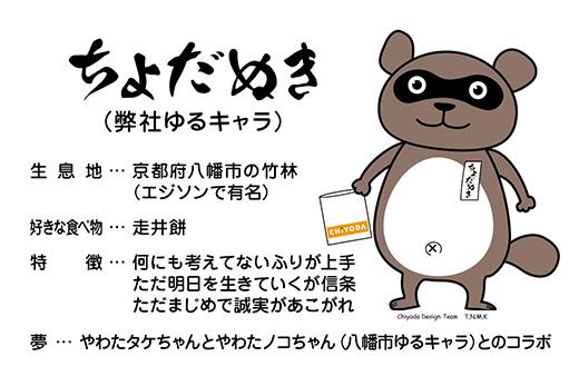 chiyotanuki.jpg