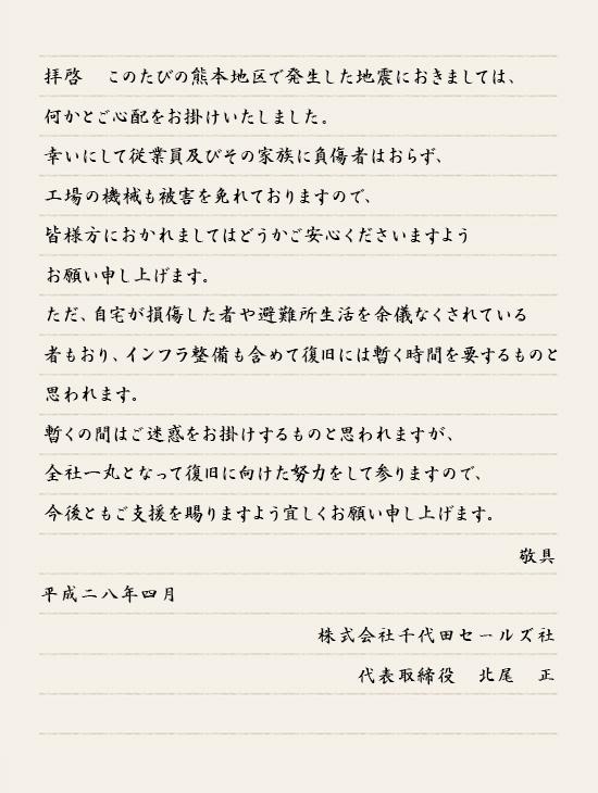tegami_20160428.jpg