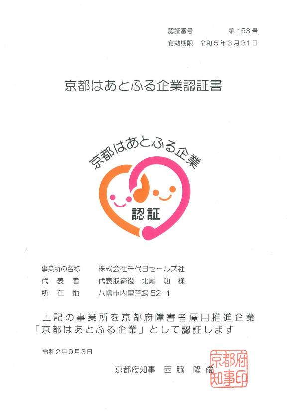 京都はあとふる企業認証書